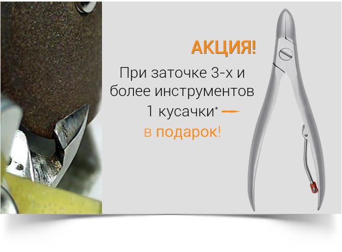 Заточка маникюрных инструментов - Акция